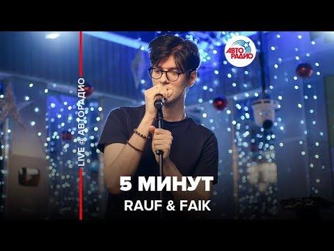 🅰️ Rauf & Faik - 5 Минут (LIVE @ Авторадио)