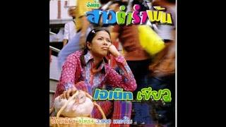 สาวดำรำพัน- เจเน็ท เขียว - PGM Record official