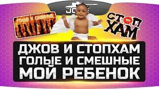 Джов в СтопХам ● Передача Голые и Смешные ● Ребенок и семья