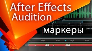 Перенос маркеров из After Effects в Audition - AEplug 072