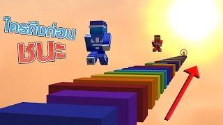 แมพกระโดด 10 ด่านกับเพชรอีก 10 เม็ด (Minecraft Parkour)