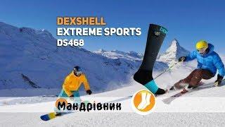 Носки Dexshell DS468 Extreme Sports Socks