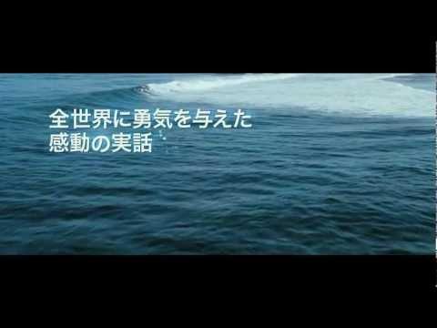映画『ソウル・サーファー』予告編