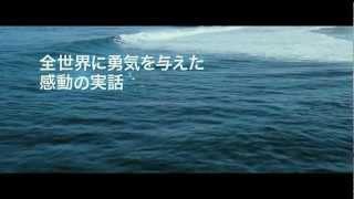 ソウル・サーファー 第1話