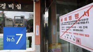 """서울 콜센터 16명 집단감염…""""거리두기·마스크…"""