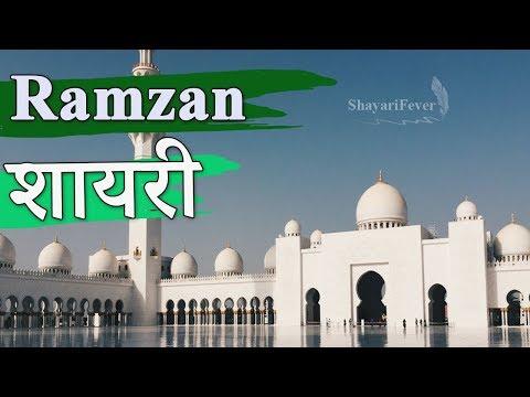 Top 5 Ramzan Shayari In Hindi - Ramzan Wishes 2019