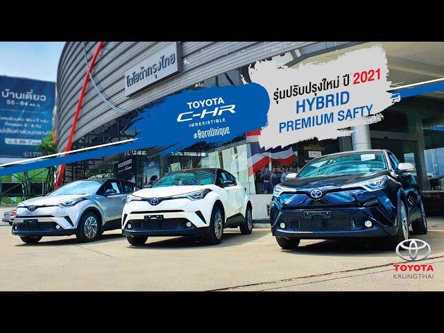 ไฮไลท์ : C-HR รุ่นปรับปรุงใหม่ 2021  สัมผัสใหม่ที่ดีกว่าเดิม พร้อมให้คุณจองแล้ววันนี้