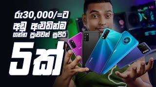 Best Budget Smartphones Under Rs.30000 in 2021 | Sri Lanka Sinhala