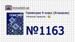 Задание № 1163 — Геометрия 9 класс (Атанасян)