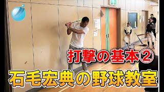 石毛宏典の野球教室(肩から肩へスイング、三角形を作ってスイング、壁に手をついてヒザを使う、前のヒザを伸ばして壁を作る、前への重心移動をする、椅子に座ってスイングプレーンを作る)