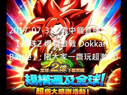 2017-07-31 : 雲中龍直播重溫【龍珠Z 爆裂激戰 Dokkan Battle】: 陪大家一齊玩超激戰!!!