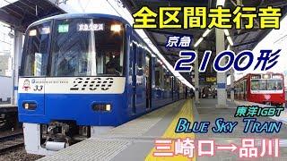 【全区間走行音】京急2100形ブルスカ〈快特〉三崎口→品川 (2017.3.1)