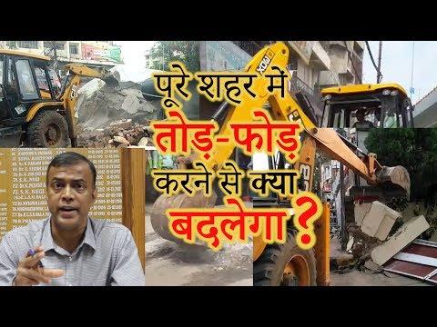 Commissioner पद से Transfer होने से पहले Anand Kishore IAS ने अतिक्रमण पर क्या कहा?| The Z Plus