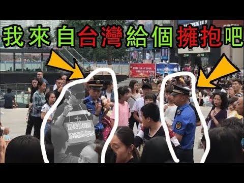 台灣人在大陸這樣做 引來警察關切?