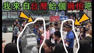 小狼????台灣人在大陸這樣做 引來警察關切?(無政治立場)
