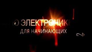 видео Энциклопедия радиолюбителя - Микроконтроллеры и Технологии