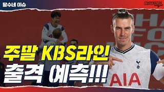 토트넘 케인, 베일, 손흥민 KBS라인 드디어 뜬다 [달수네 라이브]