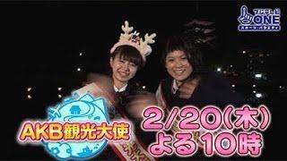 【出演】市川美織&木下百花(NMB48) NMB48が番組初登場!大仏や鹿が有...