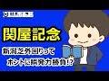 【2017関屋記念】新潟芝外回りってホントに瞬発力勝負!?
