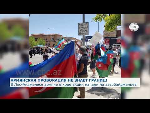 В Лос-Анджелесе армяне в ходе акции напали на азербайджанцев