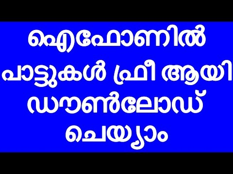 Download Free Music to iPhone,iPad,iPod  Latest Way 2017 No Jailbreak, No Computer  MALAYALAM
