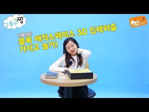 매직큐브-자석블럭 3D 입체퍼즐