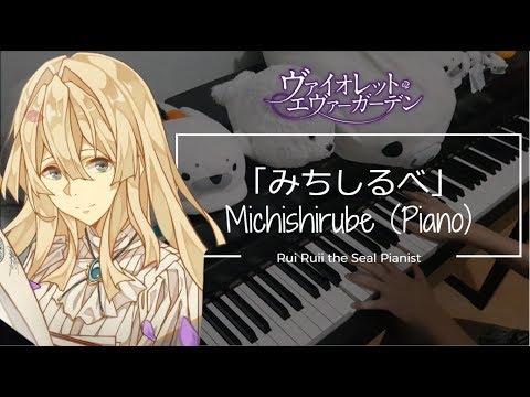 {FULL}「みちしるべ」Michishirube - Minori Chihara | Violet Evergarden ED| Piano ver. Rui Ruii