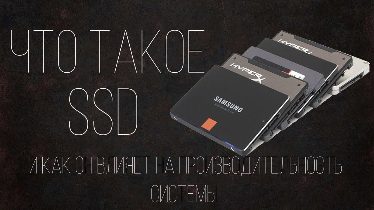 Что такое SSD накопитель, советы по выбору и влияние на производительность системы.