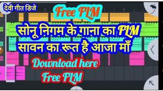 Free FLM Saawan ki Rut Hai Aa Jaa Maa DJ Remix Free FLM ||Free FLM FLM ||FLM #flp |Sonu Nigam