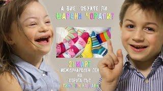 Обуйте шарени чорапи на 21-ви Март!!! Живот със Синдром на Даун  / Life with Down Syndrome