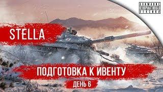 STELLA PBY  Подготовка к ивенту  День 6 Челлендж на 25.000 рублей