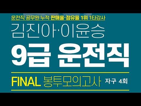 [에듀마켓] FINAL 운전직(자동차구조원리) 모의고사 제4회