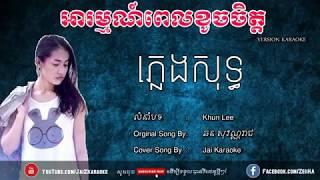 អារម្មណ៍ពេលខូចចិត្ត Karaoke ស្រី | Arom Pel Khoch Jit Pleng Sot | Jai Karaoke