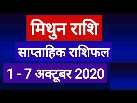 Mithun Rashi Weekly Rashifal ( Weekly Rashifal Mithun Rashi) 1 - 7 October 2020