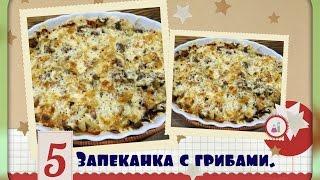 Запеканка с грибами/вкусно и просто/casserole with mushrooms