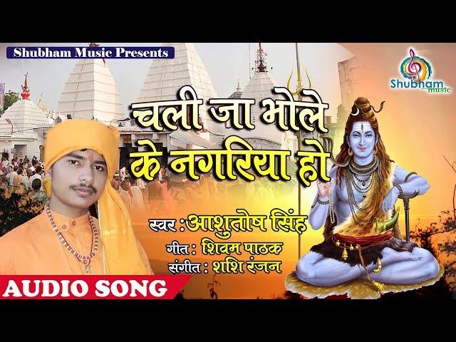 Chali Ja Bhole Ke Nagariya Ho   Superhit Bhojpuri Sawan Geet 2018   Ashutosh Singh