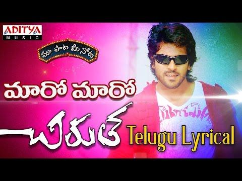"Maro Maro Full Song With Telugu Lyrics ||""మా పాట మీ నోట""|| Chirutha Songs"