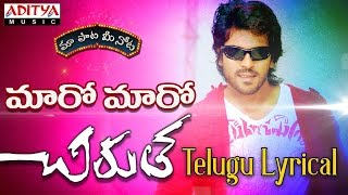 Maro Maro Full Song With Telugu Lyrics ||