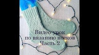 Вяжем носки вместе/Подробный видео-урок по вязанию носков с пяточкой шапочка/Часть 2
