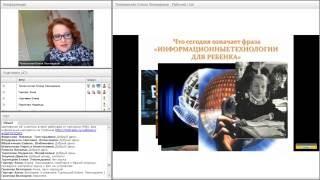 Вебинар Е. Л. Тележинской ''Геймификация урока'' (от 13.10.2016)