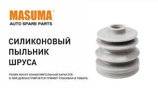 Пыльник ШРУСа силиконовый MASUMA