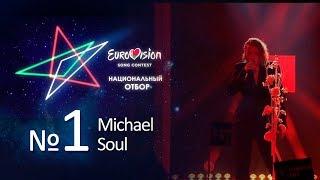№1. Michael Soul - Humanize