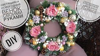 Новогодний венок своими руками   как сделать рождественский венок   Christmas wreath DIY