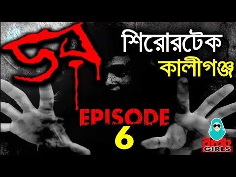 Dor 2 October 2014 | Dor ABC Radio Epi 6 | শিরোরটেক কালীগঞ্জ