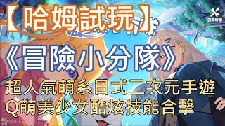 【哈姆手游試玩】《冒險小分隊》超人氣萌系日式二次元手遊 Q萌美少女酷炫合擊技能
