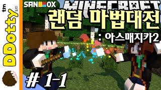 7인 마법배틀!! [랜덤 마법대전: PvP 배틀 #1-1편] 마인크래프트 Minecraft - ArsMagica 2 Mod - [도티]