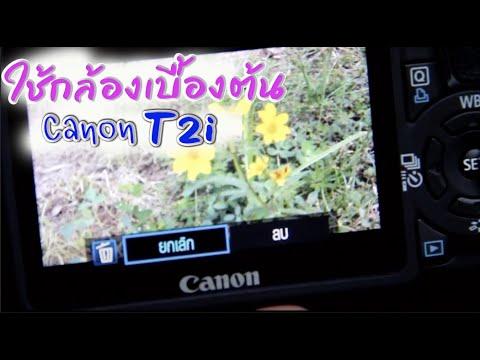 กล้องพ่อวิธีใช้เบื้องต้น 1/3 แคนนอน EOS 550D  T2i
