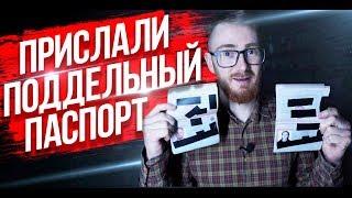 КУПИЛ ПОДДЕЛЬНЫЙ ПАСПОРТ - EVG