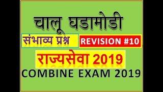 mpsc rajyaseva 2019 || mpsc preparation 2019 || mpsc preparation tips