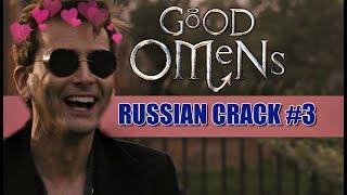 GOOD OMENS/БЛАГИЕ ЗНАМЕНИЯ (RUSSIAN CRACK #3)